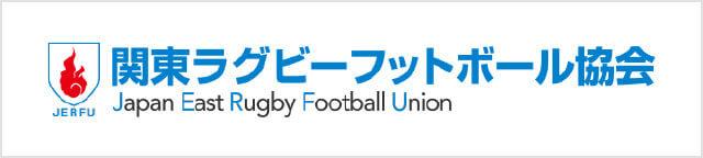 関東ラグビーフットボール協会