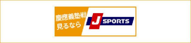 慶應義塾戦を見るならJsports