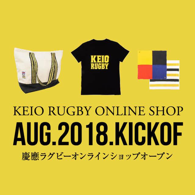 慶應ラグビーオンラインショップオープン