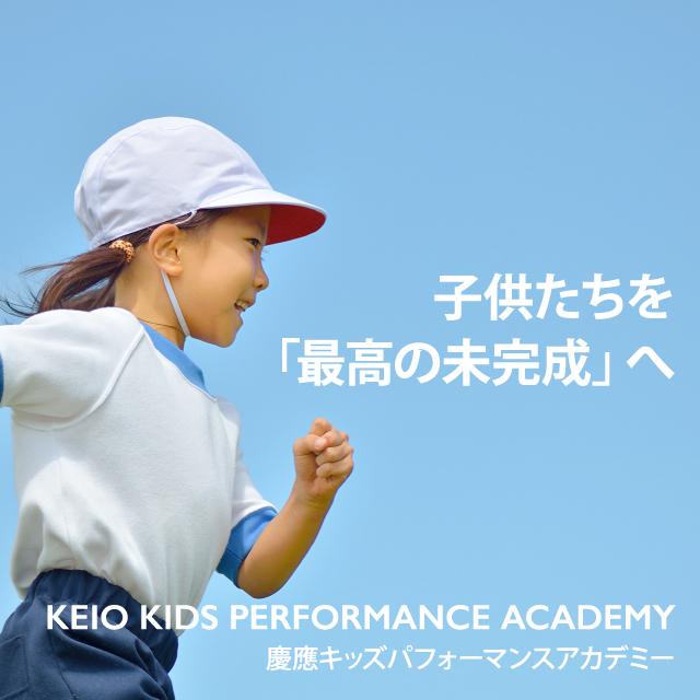 慶應キッズパフォーマンスアカデミー