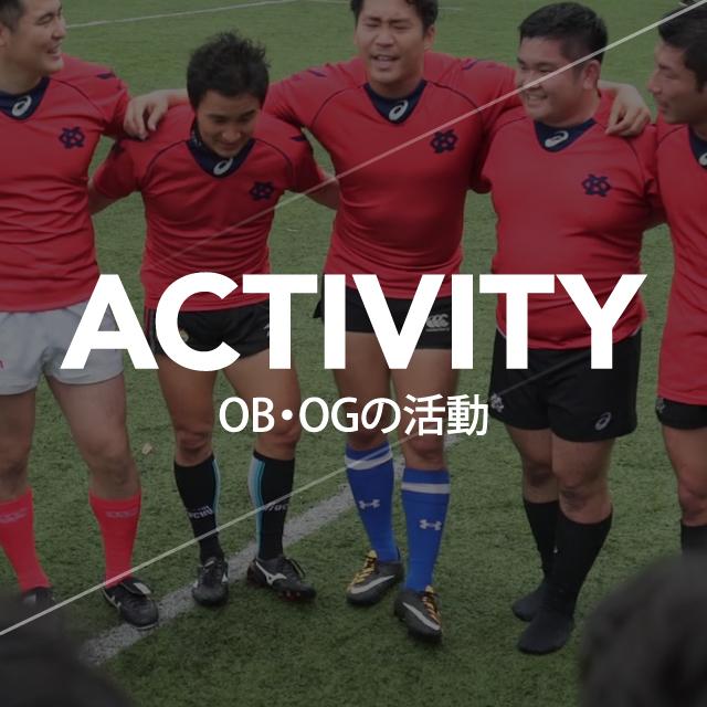 OB・OGの活動
