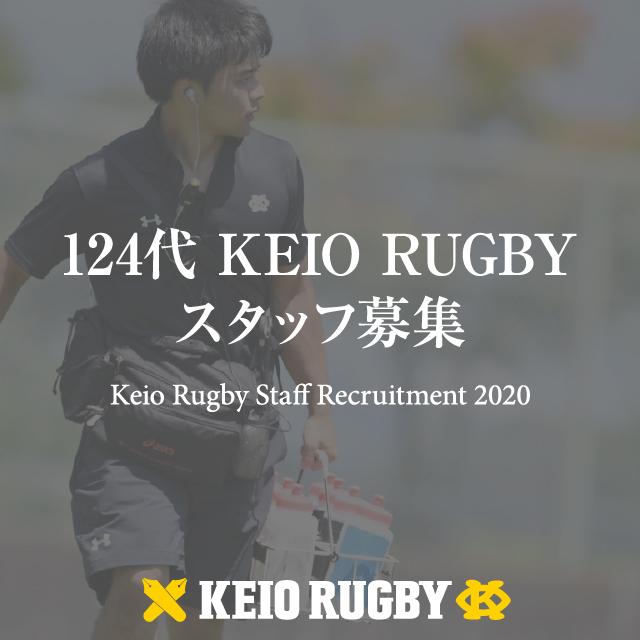 124代 KEIO RUGBY スタッフ募集